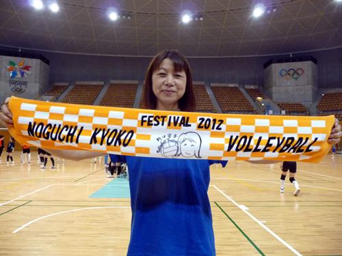 野口京子バレーボールフェスティバル