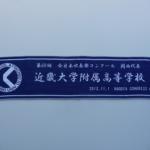 近畿大学附属高等学校