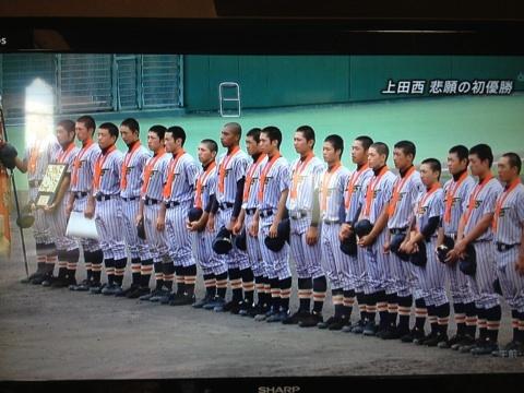 甲子園出場おめでとう!上田西高校野球部