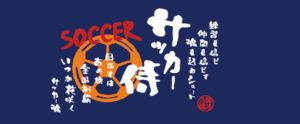サッカー侍(紺色)
