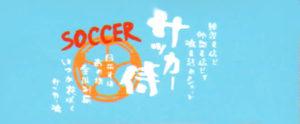 サッカー侍(水色)