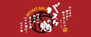バスケの鬼(赤色)