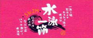 水泳一筋(ピンク色)