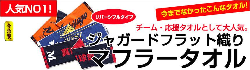 チーム・応援タオルとして人気No.1 ジャガードフラット織マフラータオル