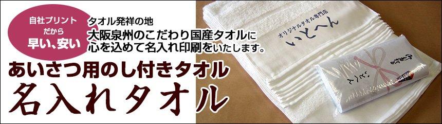 自社プリントだから早い、安い あいさつ用のし付き名入れタオル