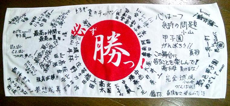 絶対に勝って、このタオルを甲子園につれていくぞー!!