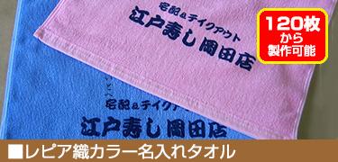 レピア織カラー名入れタオル