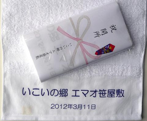 東日本大震災支援活動の団体様 名入れタオル