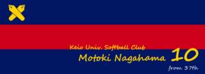 Keio Univ. Softball Club Motoki Nagahama 10
