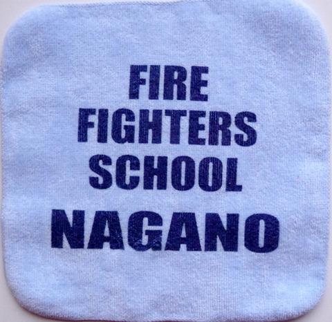消防学校のミニタオル