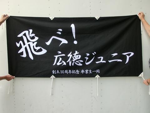 創立10周年記念横断幕