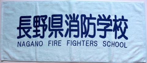 消防学校のタオル