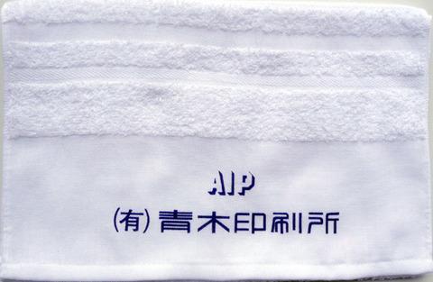 有限会社青木印刷所様 名入れタオル