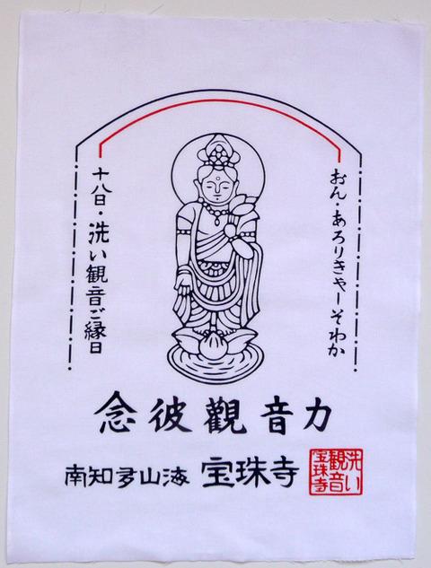 お寺様のオリジナル和フキン