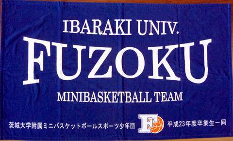 茨城大学付属ミニバスケットボール少年団様 ベンチタオル