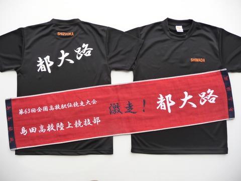 「都大路」出場記念Tシャツ