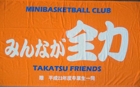 高津フレンズミニバスケットボールクラブ様 ベンチタオル