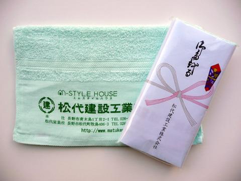 ソフト仕上げの中国製の名入れカラータオル