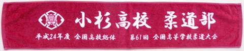 富山県小杉高校柔道部様 全面染料プリントマフラータオル