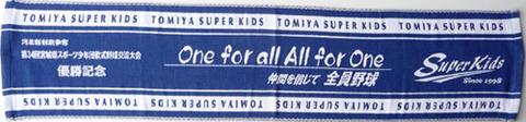 TOMIYA SUPER KIDS様 フラット織マフラータオル