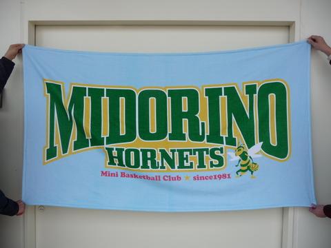 神奈川ミニバスチーム「MIDORINO HORNETS」 ベンチタオル