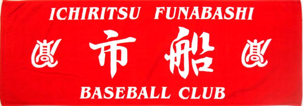 市船 BASEBALL CLUB