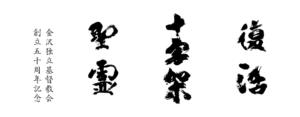 金沢独立基督教会