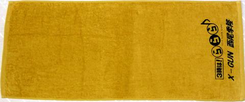 西尾季隆オリジナルタオル 枠有顔料プリントフェイスタオル