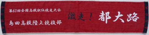 静岡県島田高校陸上競技部様 フラット織マフラータオル
