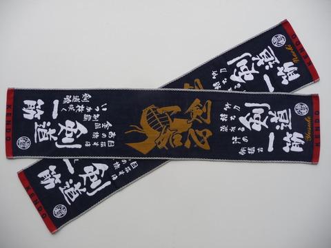 部活魂マフラータオルに個人名刺繍