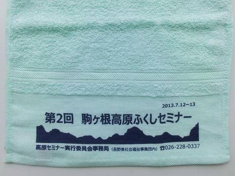 「駒ヶ根高原ふくしセミナー」記念タオル