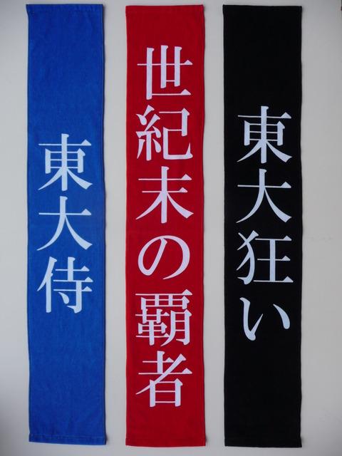 神奈川県大手進学塾様 フルカラープリントマフラータオル