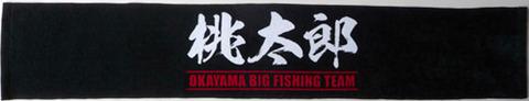 岡山県フィッシングチーム様 フルカラーインクジェットプリントマフラータオル