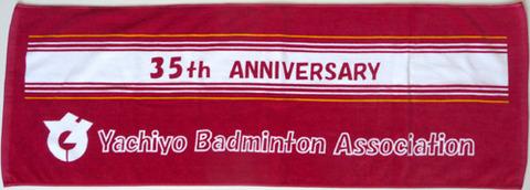 35周年記念のスポーツタオル