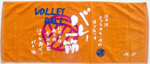 「部活タオル」に名入れ刺繍