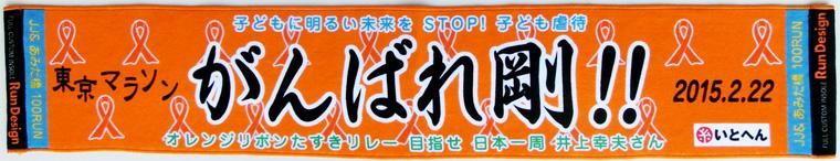 東京マラソン「がんばれ剛!!」