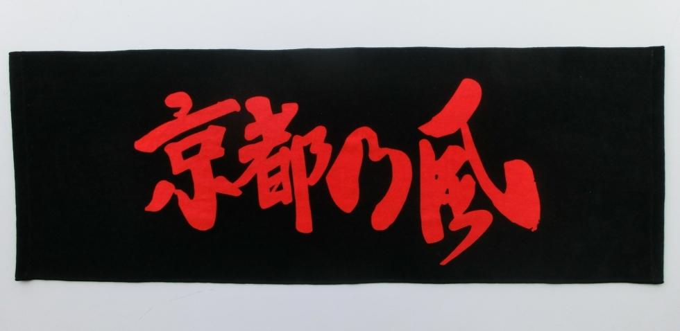 湘南乃風ファン「京都乃風」