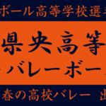 明和県央高校男子バレーボール部 様
