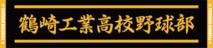 鶴崎工業高校野球部_様