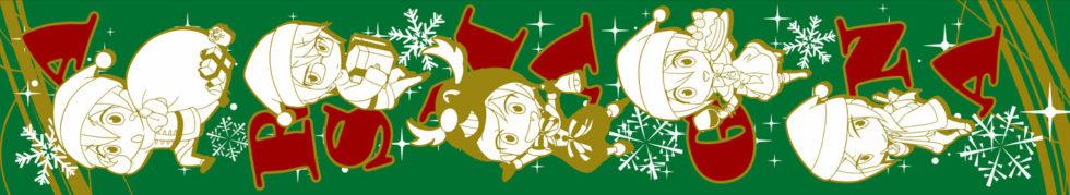 クリスマスのマフラータオルも絶好調