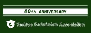 yachiyo_badminton