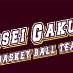 佼成学園バスケットボール部様