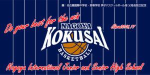 NAGOYA-KOKUSAI