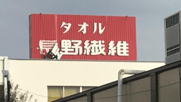 糸へんに高い漢字