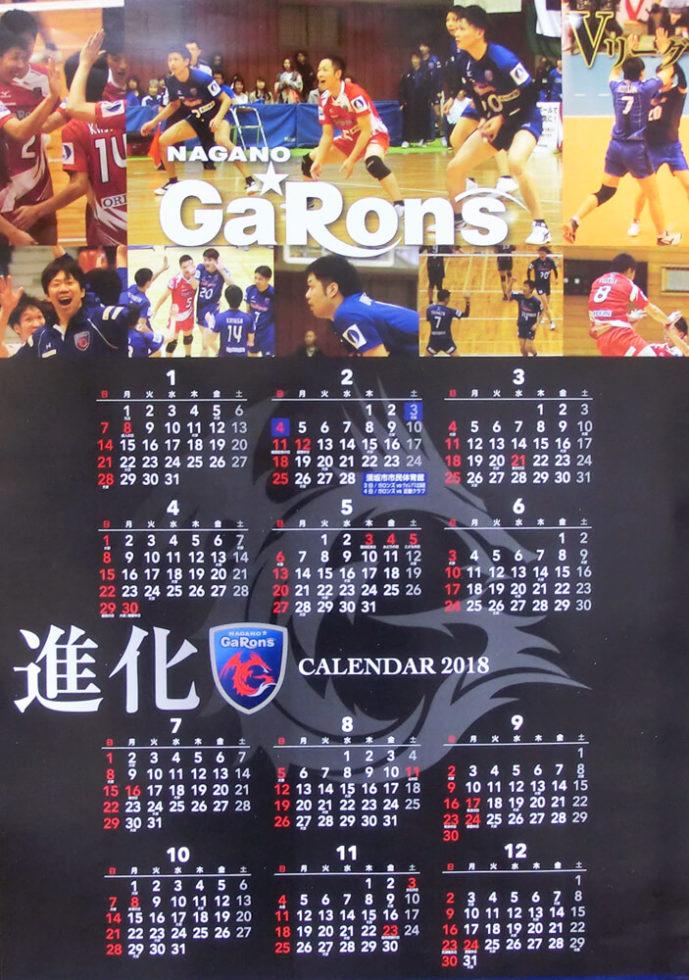 長野ガロンズのカレンダー