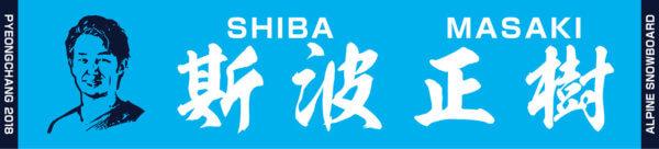 SHIBA-MASAKI