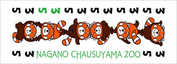 茶臼山動物園様