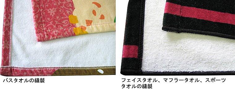 インクジェットプリントタオルの縫製