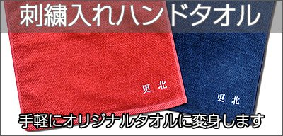 刺繍入ハンドタオル