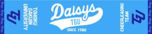Daisys201406161